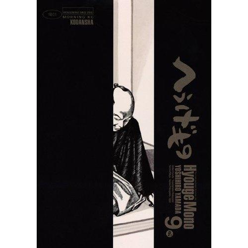 写真:利休切腹が描かれた「へうげもの」9巻 カバーは黒