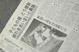 写真:「児童買春・ポルノ禁止法案」についての私の記事は1998年6月18日の朝刊文化面に掲載されました