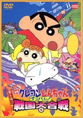 写真:私が愛する「クレヨンしんちゃん 嵐を呼ぶアッパレ!戦国大合戦」DVD(バンダイビジュアル) 「クレしん」は今回「見せたくない番組」2位でした