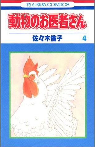 表紙:佐々木倫子「動物のお医者さん」(白泉社)のヒヨちゃんは主人公の家で最強の生物