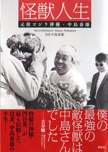 写真:「怪獣人生 元祖ゴジラ俳優・中島春雄」(洋泉社)