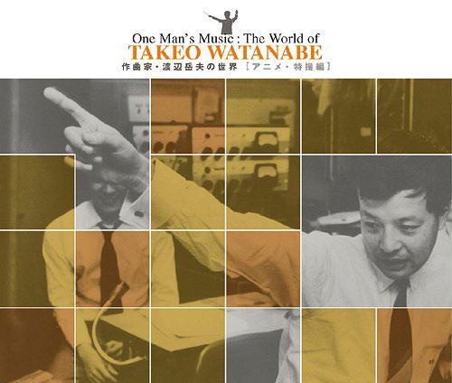 写真:BGMにはキングレコードから発売された「One Man's Music:The World of TAKEO WATANABE 作曲家・渡辺岳夫の世界」アニメ・特撮編(オープニング映像を集めたDVDつき)をどうぞ。ドラマ編も発売中