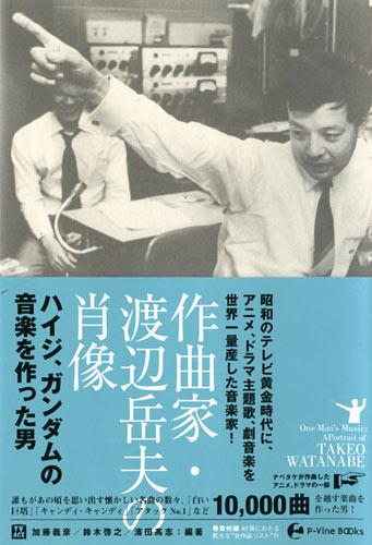 写真:「作曲家・渡辺岳夫の肖像」(P−Vine BOOKS)