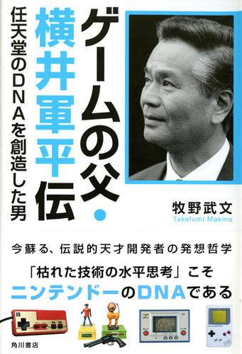 写真:「ゲームの父・横井軍平伝 任天堂のDNAを創造した男」(角川書店)
