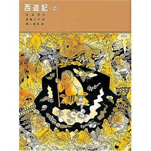 写真:「西遊記・上」(呉承恩作、瀬川康男画、君島久子訳、福音館書店)
