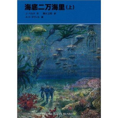 写真:「海底二万海里」(ベルヌ作、ド・ヌヴィル画、清水正和訳、福音館書店)