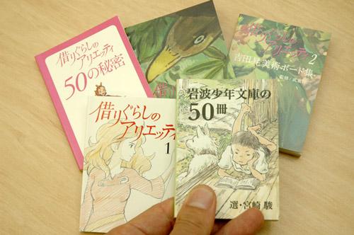 写真:ジブリはただいま豆本で「借りぐらしのアリエッティ」キャンペーン中