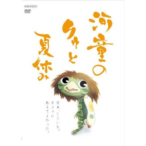 写真:DVD「河童のクゥと夏休み」(アニプレックス)