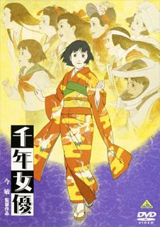 写真:「千年女優」DVD(バンダイビジュアル)