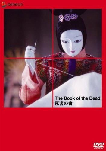 写真:DVD「死者の書」(ジェネオン・ユニバーサル・エンターテイメント)