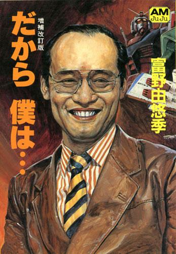 写真:こちらは富野由悠季監督の自伝「だから 僕は…」。熱き青春の書。私の持っているのは今はなきアニメージュ文庫版(徳間書店)