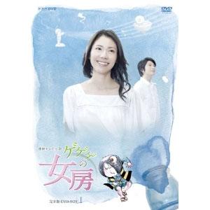写真:ドラマ「ゲゲゲの女房 完全版」DVDボックス1(東映)