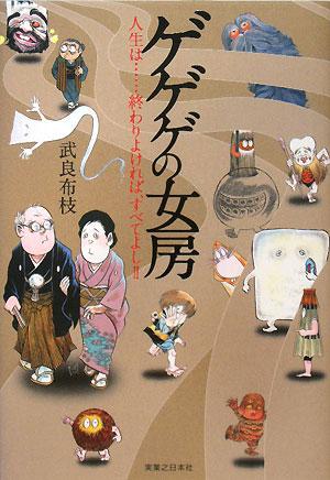 写真:ドラマの原作、武良布枝著「ゲゲゲの女房」(実業之日本社)