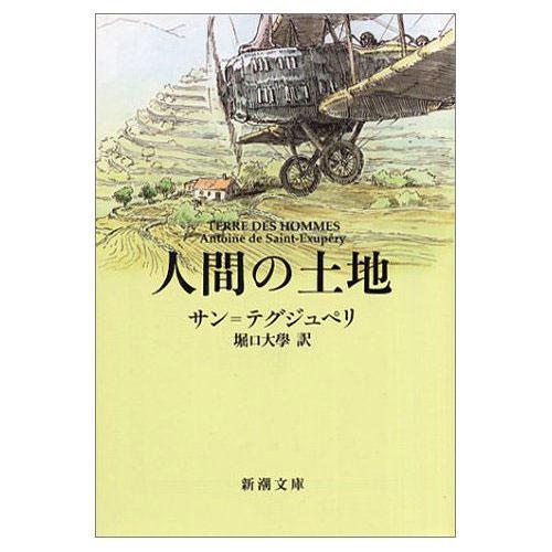 写真:サン・テグジュペリ「人間の土地」(新潮文庫) 表紙イラストは宮崎駿さん