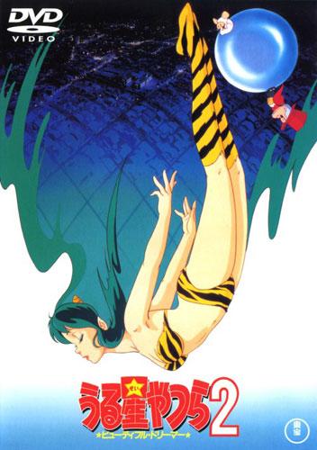 写真:「うる星やつら2 ビューティフル・ドリーマー」DVD(東宝ビデオ)