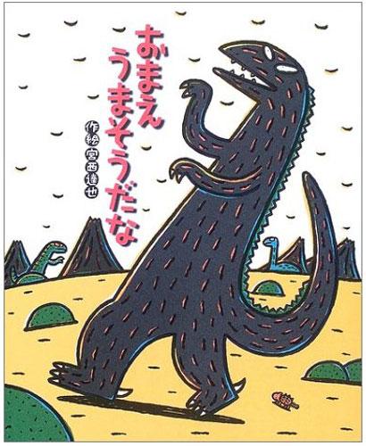 写真:原作の絵本「おまえうまそうだな」(宮西達也作、ポプラ社)