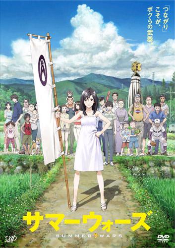写真:DVD「サマーウォーズ」(バップ)