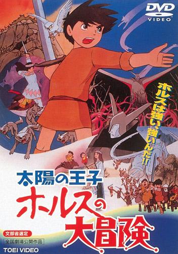 写真:DVD「太陽の王子ホルスの大冒険」(東映ビデオ)