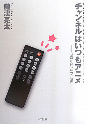 写真:藤津亮太さんの近著「チャンネルはいつもアニメ——ゼロ年代アニメ時評」(NTT出版)