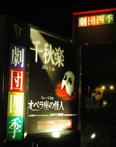 写真:劇団四季「オペラ座の怪人」は来年1月まで名古屋にてロングラン中:劇団四季「オペラ座の怪人」は来年1月まで名古屋にてロングラン中