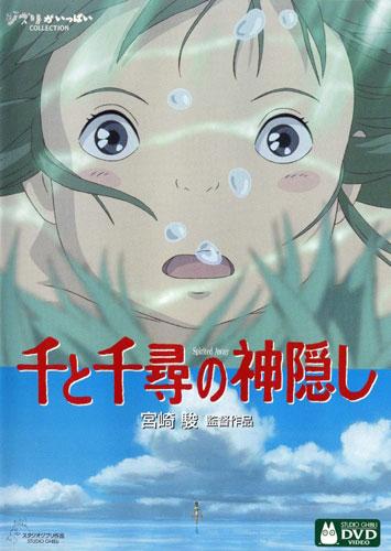 写真:「千と千尋の神隠し」DVD(ウォルト・ディズニー・ジャパン):「千と千尋の神隠し」DVD(ウォルト・ディズニー・ジャパン)