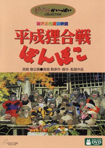 写真:「平成狸合戦ぽんぽこ」DVD(ウォルト・ディズニー・ジャパン):「平成狸合戦ぽんぽこ」DVD(ウォルト・ディズニー・ジャパン)