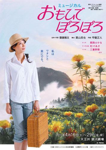 写真:ミュージカル「おもひでぽろぽろ」チラシ。主演は朝海ひかるさん、背景画は男鹿和雄さんによるもの