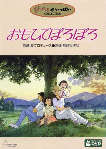 写真:「おもひでぽろぽろ」DVD(ウォルト・ディズニー・ジャパン):「おもひでぽろぽろ」DVD(ウォルト・ディズニー・ジャパン)