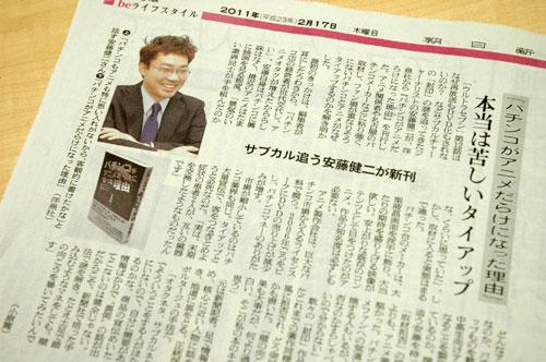 写真:安藤健二さんのインタビューは2月17日夕刊(名古屋本社版)に掲載