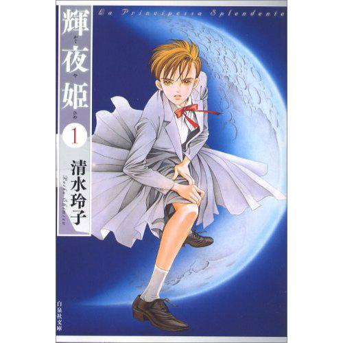 写真:清水玲子作「輝夜姫」(白泉社文庫)第1巻