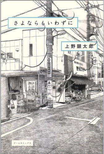 写真:上野顕太郎「さよならもいわずに」(エンターブレイン)