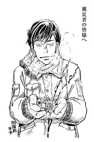 イラスト:羽海野さんからは「被災者の皆様へ」と題したイラストも。東北出身の島田八段です(同委員会提供)