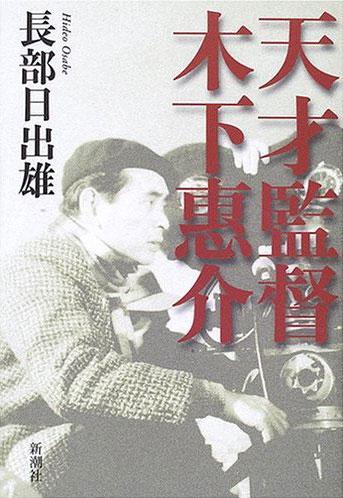 写真:「天才監督 木下恵介」(新潮社)