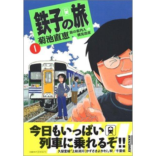 写真:菊池直恵・横見浩彦作「鉄子の旅」(小学館)はアニメ化もされた