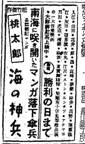 写真:1945年1月30日の朝日新聞に掲載された広告です
