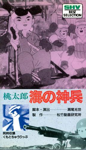 写真:松竹ホームビデオから発売された「桃太郎 海の神兵」(同時収録「くもとちゅうりっぷ」)