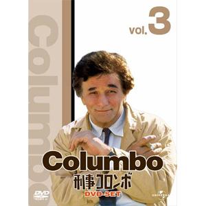 写真:「白鳥の歌」を収めた「刑事コロンボ 完全版」DVD-SET3(ジェネオン・ユニバーサル)