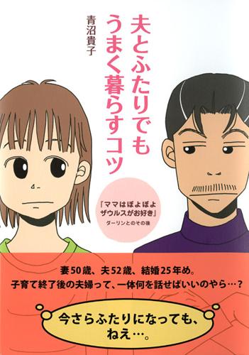 写真:青沼貴子「夫とふたりでもうまく暮らすコツ」はメディアファクトリーから発売中