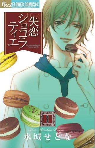 写真:水城せとな「失恋ショコラティエ」は小学館から3巻まで発売中