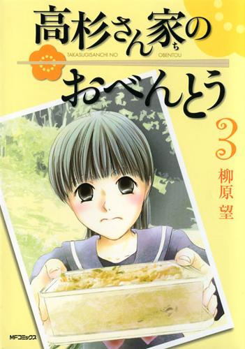 写真:柳原望「高杉さん家のおべんとう」はメディアファクトリーから3巻まで発売中