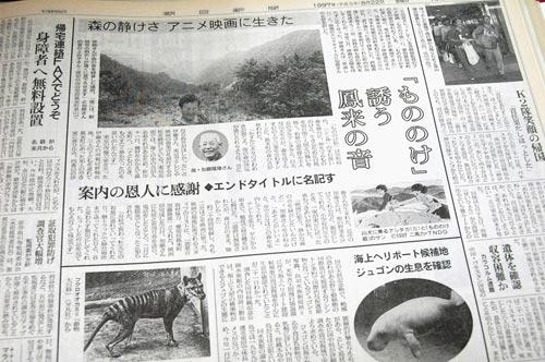 写真:記事は1997年8月22日朝刊(名古屋本社版)社会面に載りました