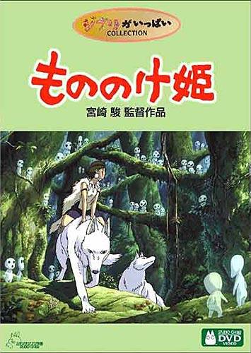 写真:「もののけ姫」DVD(ウォルト・ディズニー・ジャパン)