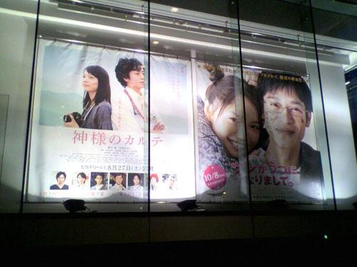 写真:名古屋駅前の映画館には「ツレうつ」と「神カル」が仲よく並んでいた