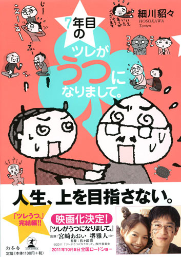 写真:原作シリーズの最新刊「7年目のツレがうつになりまして。」(幻冬舎)が9月10日に出た
