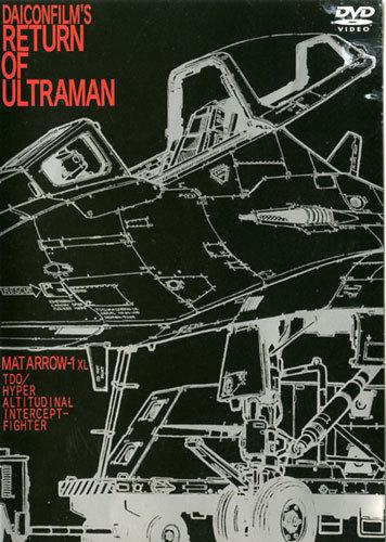 写真:ダイコンフィルム版「帰ってきたウルトラマン」DVDジャケット表