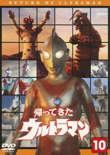 写真:坂田兄妹がナックル星人に殺される話を収録した「帰ってきたウルトラマン」DVD第10巻(バンダイビジュアル)