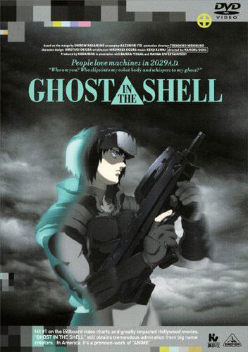 写真:「GHOST IN THE SHELL/攻殻機動隊」DVD(バンダイビジュアル)