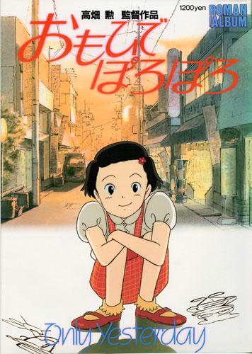 写真:ロマンアルバム「おもひでぽろぽろ」(徳間書店)
