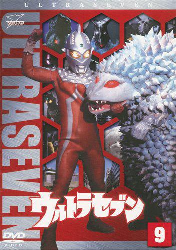 写真:「盗まれたウルトラ・アイ」が入った「ウルトラセブン」DVD9巻(円谷プロダクション)