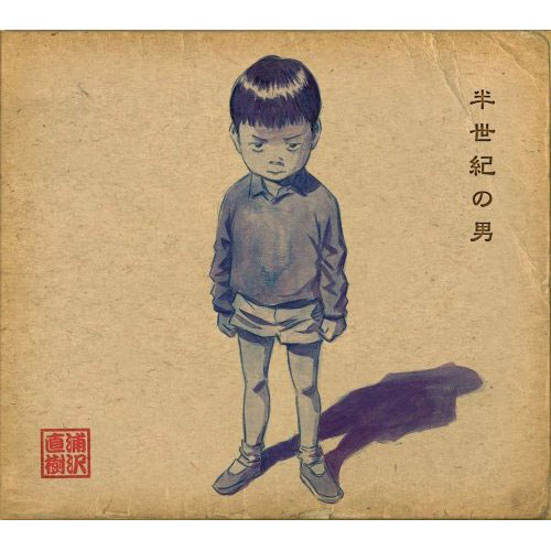 写真:2008年に発表したアルバム「半世紀の男」(フライング・ダッコチャン・レコーズ)